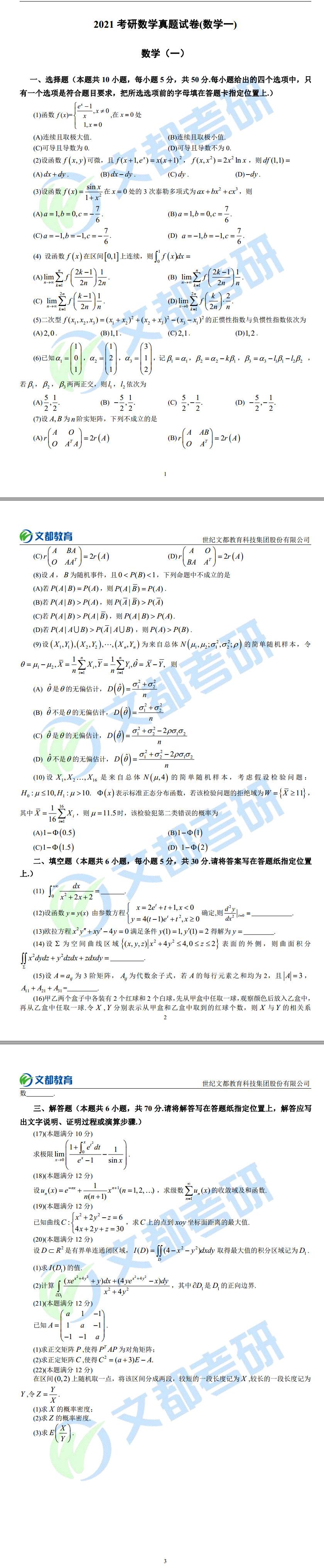 2021考研数学一真题