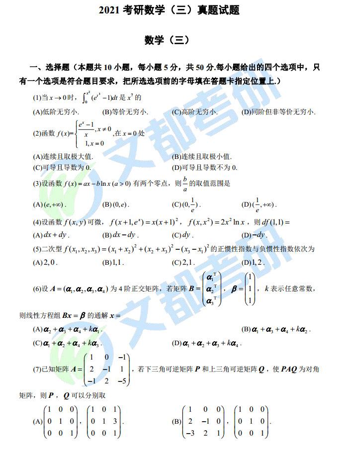 2021考研数学三真题(完整版)