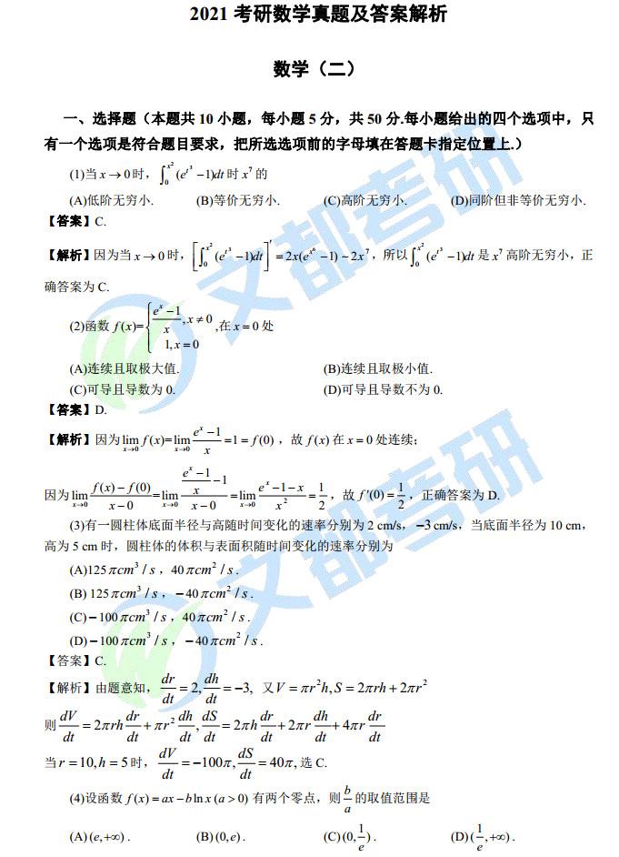 2021考研数学二真题答案解析
