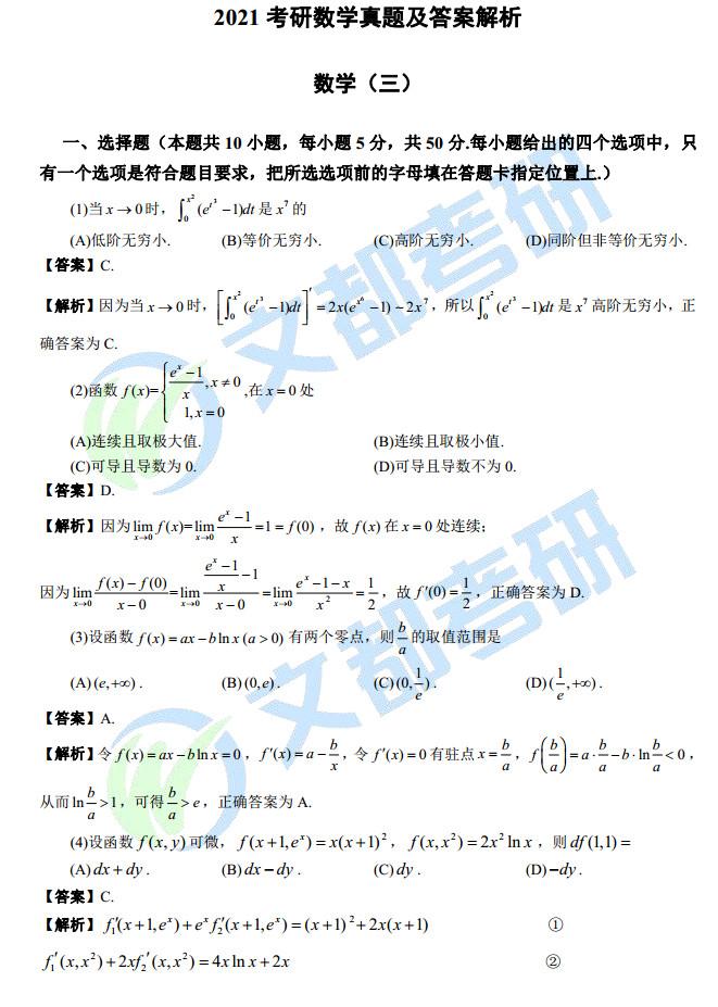 2021考研数学三真题答案解析