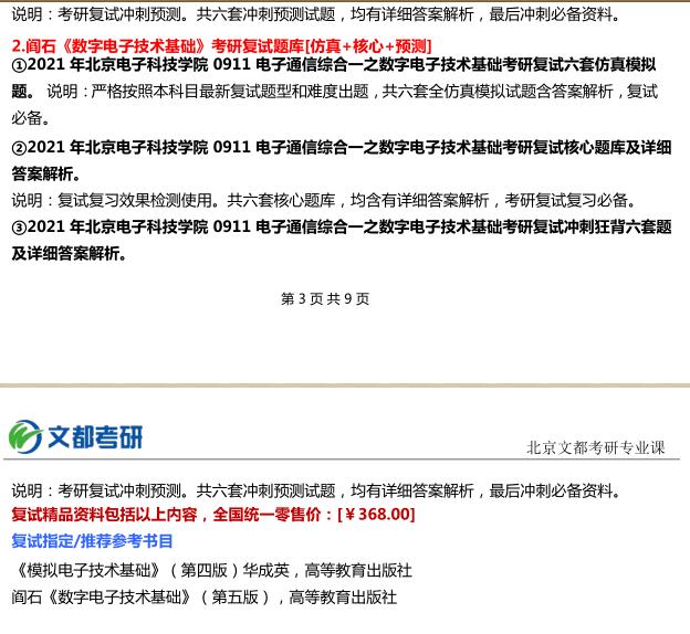 2021年北京电子科技学院0911电子通信综合考研复试资料