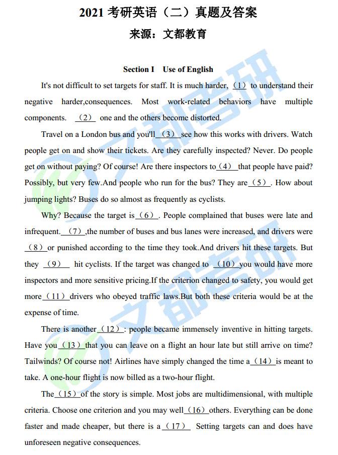 2021考研英语二真题及答案