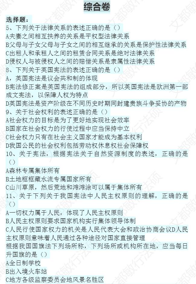 2021考研法律硕士联考(法学)真题综合卷