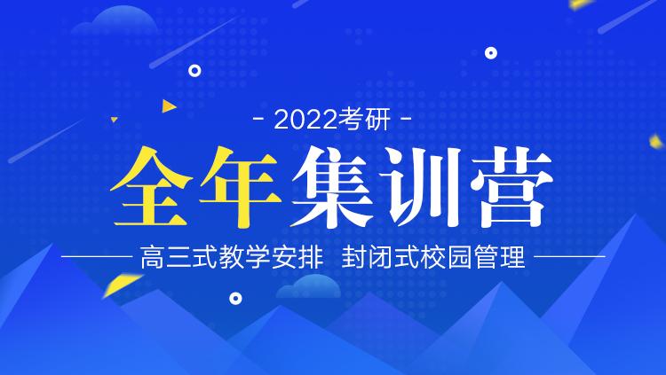 2022考研集训营