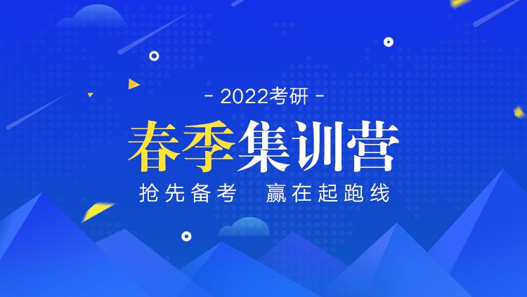 2022考研春季集训营