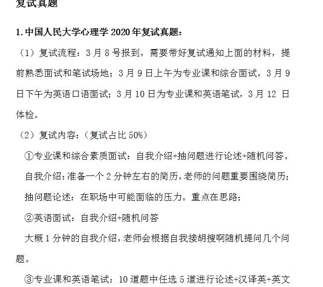 中国人民大学心理学复试真题