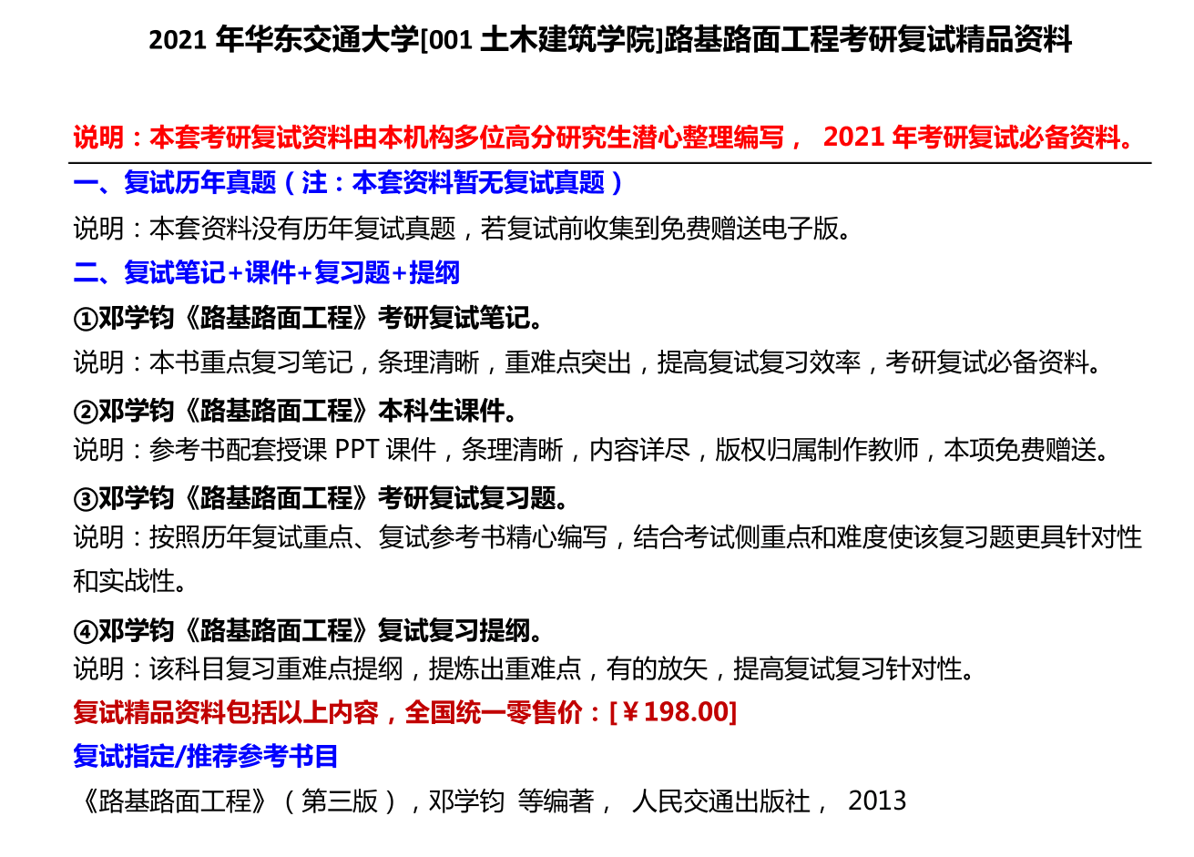 2021年华东交通大学路基路面工程考研复试资料