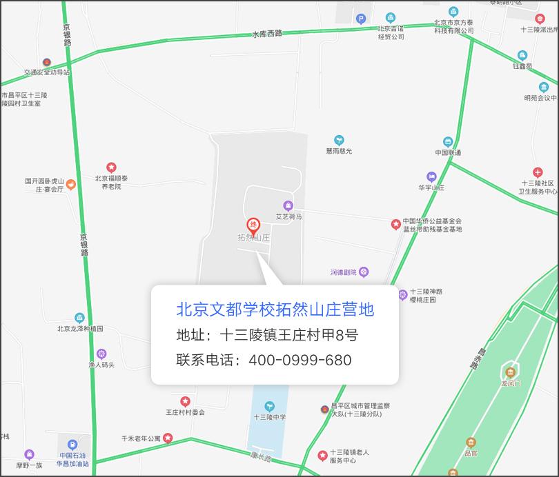 北京文都学校拓然山庄营地