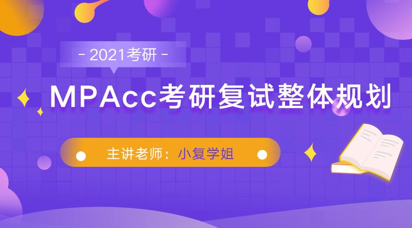 2021MPAcc考研复试整体规划