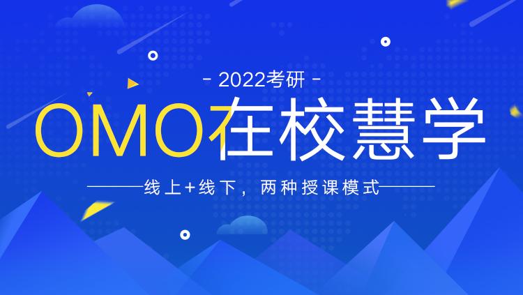 2022考研OMO在校慧学课程