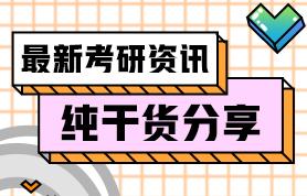 2021考研调剂服务系统开放时间:3月22日-4月30日!