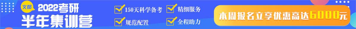 北京文都2022考研半年集训营