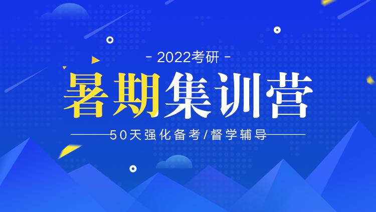 文都2022考研暑假集训营
