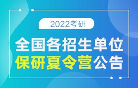 全国各招生单位2022保研夏令营公告