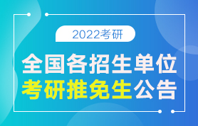 全国各招生单位2022考研推免生公告