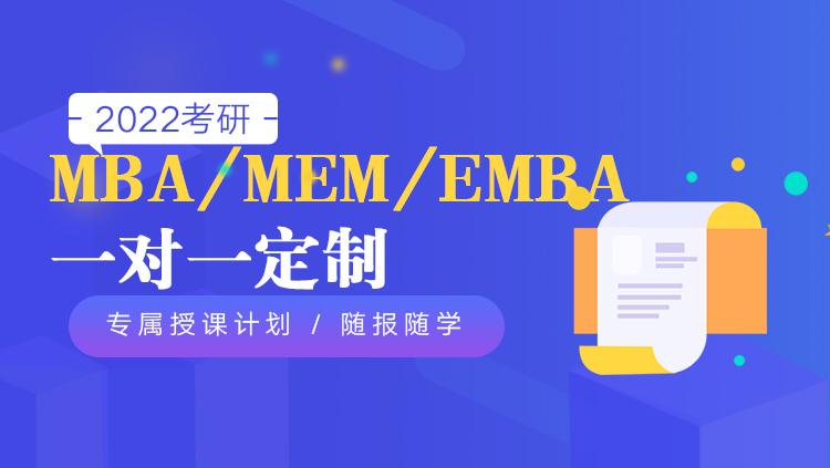 2022考研MBA/MEM/MPA/EMBA一对一定制
