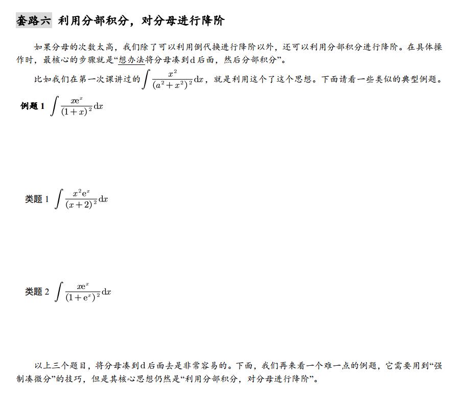 考研数学不定积分解题方法