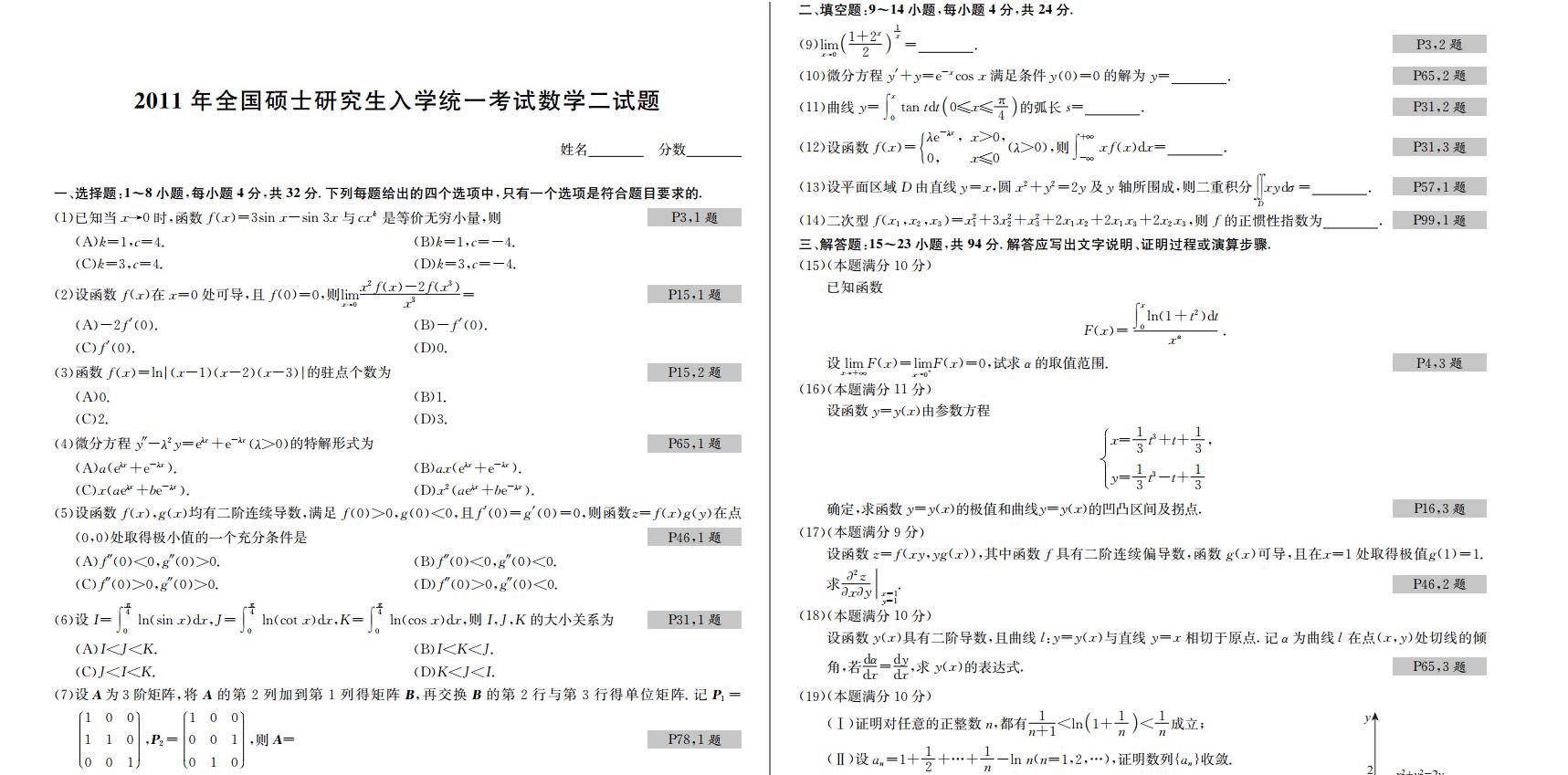 考研数学二近十年真题