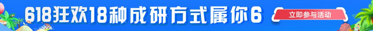北京文都2022考研618狂欢节