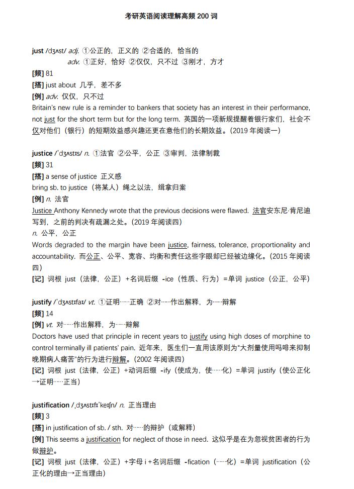 考研英语阅读理解高频200词