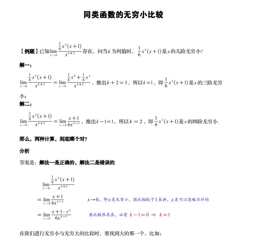 考研数学极限:同类函数的无穷小比较