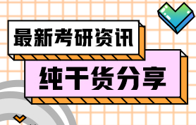全国各招生单位2022研究生招生简章(汇总)