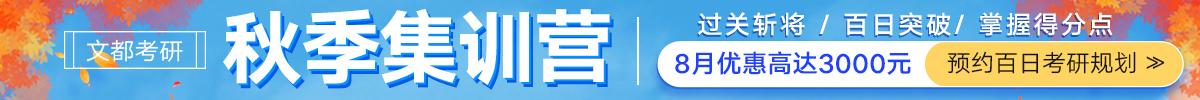 北京文都2022考研秋季集训营